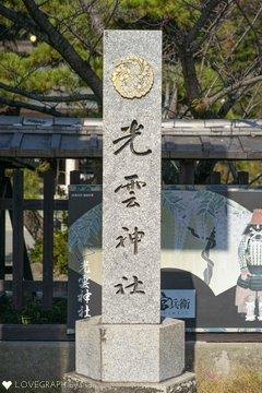 七五三@光雲神社 | 家族写真(ファミリーフォト)